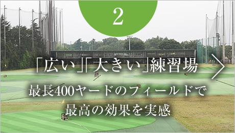 2.「広い」「大きい」練習場 最長400ヤードのフィールドで最高の効果を実感