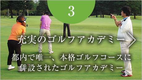 3.充実のゴルフアカデミー 都内で唯一、本格ゴルフコースに併設されたゴルフアカデミー