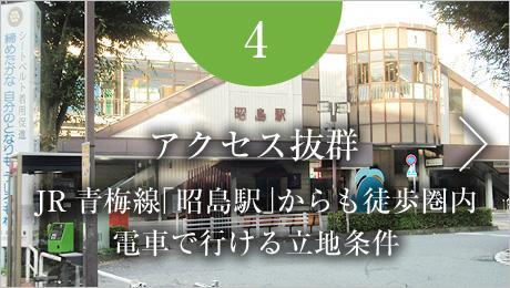4.アクセス抜群 JR青梅線「昭島駅」からも徒歩圏内電車で行ける立地条件