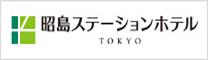 昭島ステーションホテル