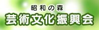 昭和の森芸術文化振興会
